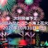 【※開催中止】「第50回みなとこうべ海上花火大会」の開催は2020年10月31日(土)!い