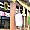 東灘で初詣のおすすめは「弓弦羽神社の初詣」!2020年1月1日(水・祝)~3日(金)は