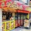 「ジャンボ酒場 御影中町店」が2020年1月18日(土)東灘警察署前交差点南東角にオープン