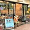 【※日程変更有】メイン六甲2Fに「淡路島バーガー 六甲道店」&「ふわこっぺ メイン六