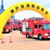 「神戸市消防出初式」令和2年1月5日(日)にメリケンパークで開催されるよ! #神戸市