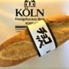 ケルンさんのパンといえば、みんな大好き「チョコッペ」!イチオシのうまさを食べてみ