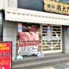 東灘・甲南山手の焼肉 韓国料理店「南大門」さんが店舗移転のため1月26日(日)をもっ