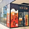 KIRINのクラフトビールが楽しめる!「一番搾りコラボショップ 神戸駅前店(神戸麦酒)
