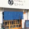 東灘・JR摂津本山駅すぐ!「シェアキッチン ヒトトバ 岡本店」が2020年2月から本格ス