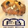 神戸・岡本の「フロイン堂」さんは食パン以外も大人気!「田舎パン」はレーズンとくる