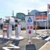東灘・JR甲南山手駅西側の「D-パーキング 森北町2丁目第1」駐車場が閉鎖へ(かつて「