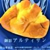 「御影アルティザン」さんのクリームパンはもちっとふわふわ!大人気の「パン・ド・ミ