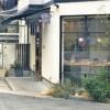 神戸・御影の「パンのお店 ito (イト)」さんでほっこりおいしいパンに癒されてみた