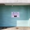 神戸・岡本のこっぺぱん専門店「岡本こっぺ・Lun」さんが甲南山手・セルバ近くに移転