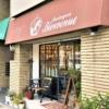 神戸・御影のブーランジェリー「ビアンヴニュ」さんは選ぶ楽しさがいっぱい♪ハード系
