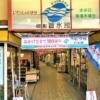 東灘・御影市場「旨水館」は2020年でなんと100周年!「豪華ガラガラ抽選会」が3月に開