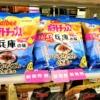 「ポテトチップス いかなごのくぎ煮味」が期間限定で販売スタート!兵庫の味をポテト