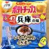 兵庫の味をポテトチップスで!「ポテトチップス いかなごのくぎ煮味」が2020年2月17日