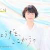 芦屋の「モンテメール」2020年3月13日(金)朝10時にリニューアルオープンします! #