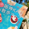 マップを持って散策!「阪神KANお散歩マップ(スイーツ&パン編)」が発行されたので