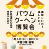 神戸阪急さんで「バウムクーヘン博覧会2020」が3月4日(水)~10日(火)まで開催され