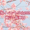 「お花見・観桜イベント2020 神戸~阪神間」開催中止一覧【※随時更新】 #観桜イベント