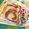 神戸っ子大好き!「トミーズ」さんの「あん食」ハーフサイズを丸ごと食べてみた!【東