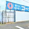 東灘・籾取に「(仮称)コーナン本山南店」を建設予定!「ライフ本山店」南側・神戸相互