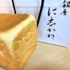 「銀座に志かわ 神戸六甲道店」さんの「水にこだわる高級食パン」を買って食べてみた
