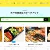 神戸のテイクアウト店舗情報が集結!便利なポータルサイト「神戸おいしいマルシェ」を