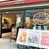 神戸・元町にある「フジバンビカフェ 神戸栄町通店」さんが5月31日(日)をもって閉店