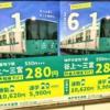 北神急行線の市営化、6月1日(月)よりスタート!⾕上駅~三宮駅の運賃が約半額の280
