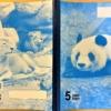 神戸っ子御用達の「神戸ノート」に、新しく王子動物園の「ジャイアントパンダ」&「ラ