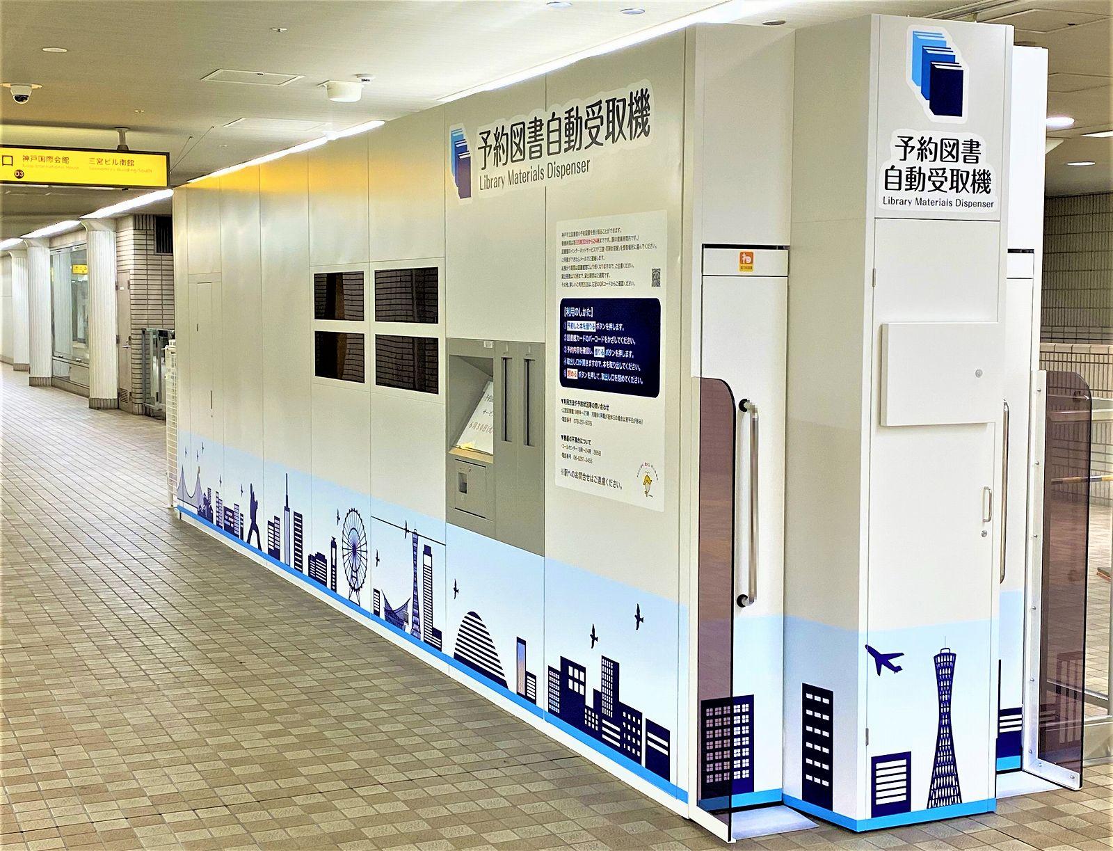 神戸市立図書館「予約図書自動受取機」での貸出サービスが6月30日(火 ...