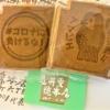 「アマビエ焼き印」入りの瓦せんべいで疫病払い!?神戸元町商店街の亀井堂総本店さん