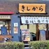 【唐揚げでスタミナ満点!】JR六甲道駅北側すぐの場所に「きしから 六甲道店」さんが5