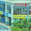 JR住吉駅の北側に「日本調剤 住吉駅前薬局」さんがオープン!(※かつてローソンJR住吉