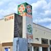 「ライフ 夙川店」が2020年8月19日(水)朝9:30にグランドオープン!西宮・国道2号線