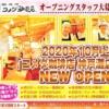 灘にコメダがやって来る!「コメダ珈琲店 神戸灘店」が10月上旬オープン予定だよ! #