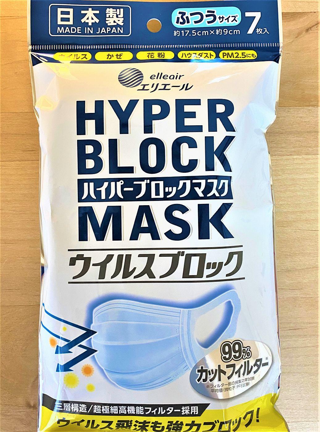 ハイパー マスク エリエール ブロック