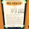 東灘・岡本にあった玄米ごはんと自然派おやつの「MOMONGA(モモンガ)」さんが2020年6