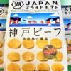 【神戸ビーフ味のポテトチップス!】湖池屋さんから「JAPANプライドポテト 神戸ビーフ