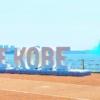 【消防艇「たかとり」が定期歓迎放水!】メリケンパーク「BE KOBE」モニュメント南側