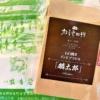 【日本最古のコーヒー店】神戸・元町にある「放香堂加琲」さんで「石臼挽き インドア
