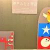 神戸海洋博物館で企画展「神戸みなと物語 Episode 1」が10月18日(日)まで開催中!