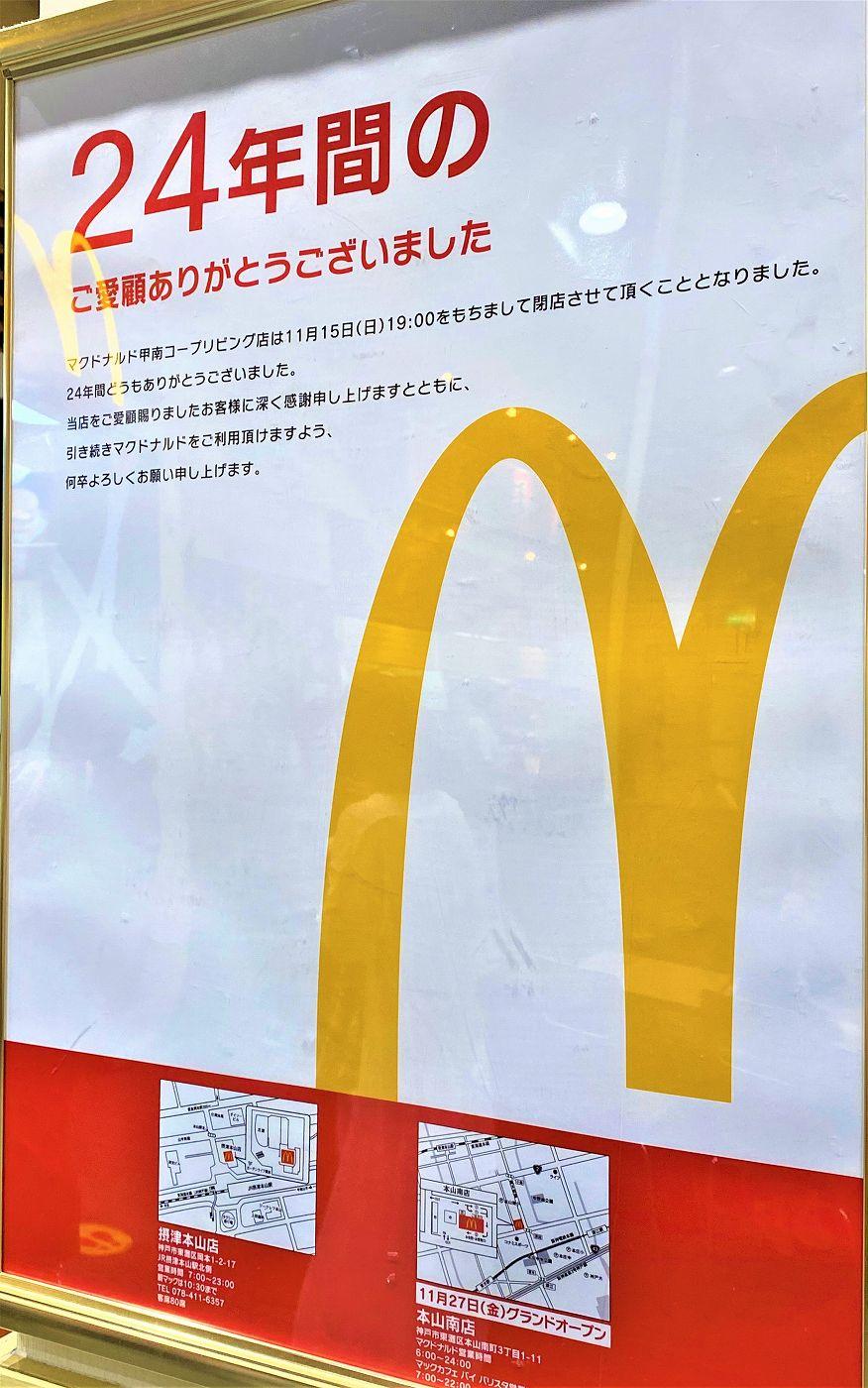 休業 マクドナルド