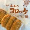 【神戸元町で大人気!】「神戸森谷のコロッケ」を買って食べてみた! #森谷のコロッケ