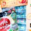 【※神戸初登場!】神戸・元町商店街に設置された「アップルスイーツの自動販売機」で