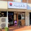 東灘・阪神青木駅北側に、ハンバーグととんかつの店「ハンとん亭」さんがオープンされ