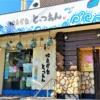 居酒屋「地魚屋台 とっつぁん 岡本店」さんが閉店されたよ #閉店情報 #東灘区 #阪急岡