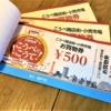 神戸市内の商店街や小売市場で使えるプレミアム付き商品券「こうべ商店街・小売市場お
