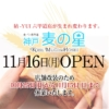 【※日程訂正有】「高級食パン 結(YUI)六甲道店」さんが、食パン専門店「神戸 麦の星