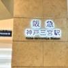 阪急神戸三宮駅の東口付近がさらに美しく!広く通り抜け出来るようになったよ! #阪急