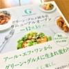 おそうざいの「RF1 岡本店(アール・エフ・ワン)」さんが2020年12月3日(木)「グリ